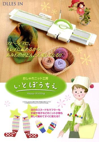 家庭用機械編み機◆DLESS IN ドレスイン いとぼうちえ KI-150◆編機 並太 手芸