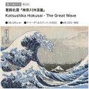 送料無料◆葛飾北斎「神奈川沖浪裏」36×26cm Katsushika-Hokusai The Great Wave(BL1145 73) ◆DMC刺しゅうキット クロスステッチ刺繍キット 輸入品 名画 絵画 刺しゅうキット 1
