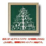クリスマスツリー刺繍キット(グリーン)と専用額のセット