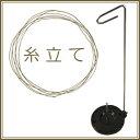 【ロングヒットの人気商品】◆糸立て(糸たて)◆この使い勝手の良さを味わって欲しいから、緊急...