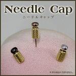 金亀糸業:ニードルキャップ