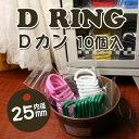 Dカン/カラーリングD型:25mm(10個入)