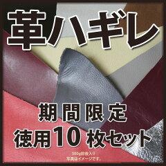 ◆お徳用:本革はぎれ福袋(10枚入り)◆本皮ハギレ/ 【RCP】【HLS_DU】10P31Aug14