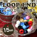 ループエンド15mm(10個入)