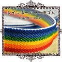 レインボーカラー織ゴム20mm幅×2.4mカット(CL20-06)