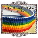 レインボーカラー織ゴム20mm幅×10m巻(CL20-06)