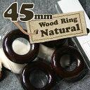 【セール30%OFF】◆ウッドリング45mm幅:ブラウン(W52B)4個入◆木製のしっかりしたリングだか...