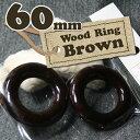 ウッドリング60mm幅:ブラウン