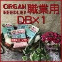 オルガン針:DB×1(本縫い専用)5本入り