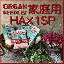 オルガン針:HA×1SP(ニット専用)5本入り