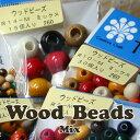 ヘアゴムや巾着のヒモのポイント使いにぴったり。◆TOHO(トーホー):ウッドビーズミックス(5mm・...