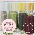 ◆グンゼ(GUNZE) ポリーナ色展開1◆ポリエステル100% ウーリー糸 手芸 ミシン糸