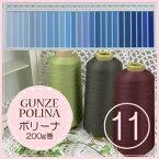 ◆グンゼ(GUNZE) ポリーナ色展開11◆ポリエステル100% ウーリー糸 手芸 ミシン糸