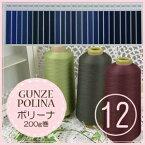 ◆グンゼ(GUNZE) ポリーナ色展開12◆ポリエステル100% ウーリー糸 手芸 ミシン糸