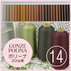 ◆グンゼ(GUNZE) ポリーナ色展開14◆ポリエステル100% ウーリー糸 手芸 ミシン糸