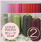 ◆グンゼ(GUNZE) ポリーナ色展開2◆ポリエステル100% ウーリー糸 手芸 ミシン糸