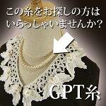 グンゼ:GPT1000m巻(パワースレッド)