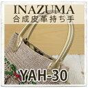 【セール:15%OFF】◆INAZUMA合成皮革持ち手:細口手さげタイプ30cm(YAH-30)◆定番の人気商品が...
