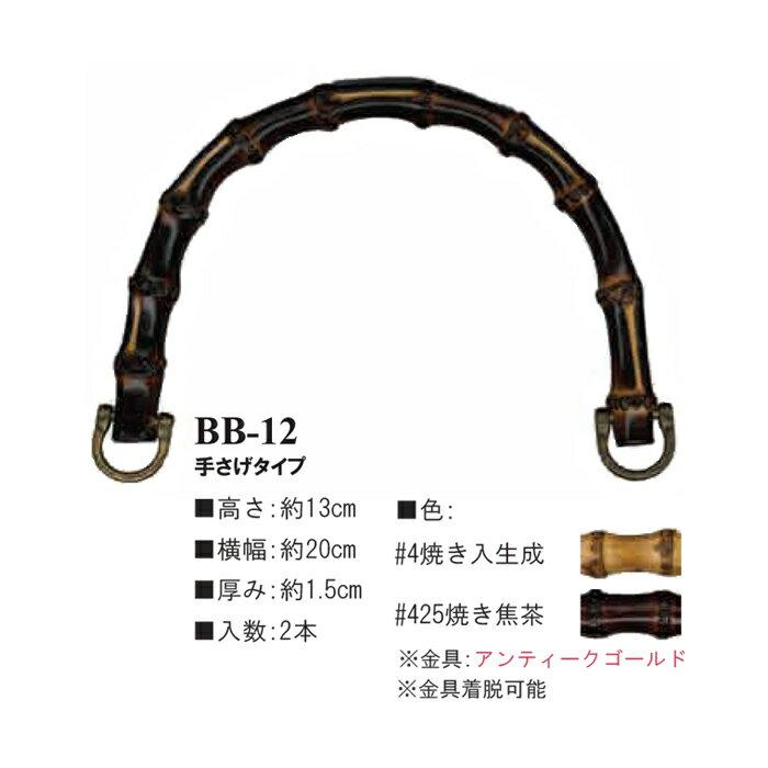 裁縫材料, 持ち手・ハンドル  BB-12 13cm20cmINAZUMA