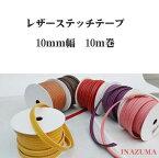 ◆INAZUMA レザーステッチテープ10mm幅 徳用10m巻 BT−0187◆イナズマ 合成皮革/ストラップ用