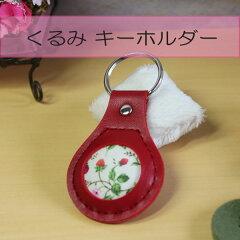 【新色追加】お好きな布を使って手作りできるキーホルダー♪ちょっとしたプレゼントに最適。お...