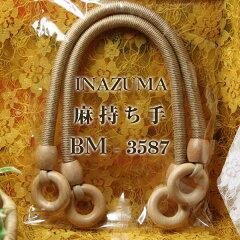 【セール】リネンの優しい雰囲気が楽しめます。◆INAZUMA 麻のバッグ持ち手 約35cm(BM-3587生成...