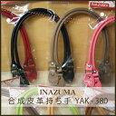 ◆INAZUMA 合成皮革持ち手 約38cm(YAK-380)◆イナズ...