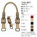 ◆合成皮革持ち手 イナズマYAK-4837 ホック式 長さ3...