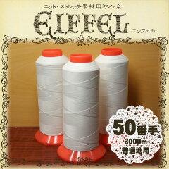 ◆エッフェル50番手/3000m巻(普通地用)◆薄手~中手のニット素材やストレッチ素材に最適な、伸...