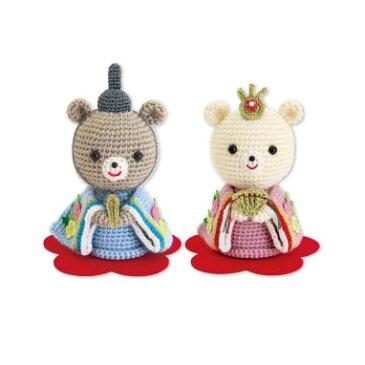 ◆くまの桃雛 [MK-77]◆オリムパス 編み物キット くま/手芸/ひな祭り/おひな様/お雛様/桃の節句/手作りキット/糸通販鈴富