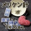 ◆三和メリケン針 5号短(厚地用)25本入り◆