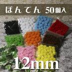 ◆レーヨンボンテン 凡天 12mm:50個入◆ 梵天 ボンボン