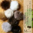 フェイクファーボール(ヒモ付)Mサイズ/木馬(MOKUBA)