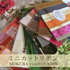 【セール】◆MOKUBA:ミニカットリボン15cmカット(30種類入り)◆リボンパッチワークや小物のアレ...