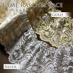 ラメラッセルレース:ゴールド・シルバー(1m単位)幅約9cm