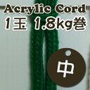 アクリルコード【中】:1玉(1.8kg巻)約370m