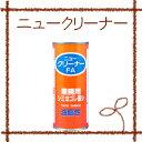 ニュークリーナーFA(シミ・汚れ落とし)油脂性