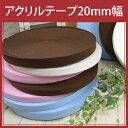 アクリル繊維の傑作「ベスロン」使用。丈夫で柔らかな風合い。◆アクリルテープ(綾テープ) 20mm...