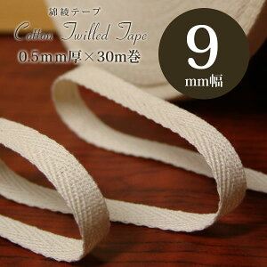 ◆名宝 綿綾テープ 0.5mm厚×9mm幅×30m巻 生成◆ 【RCP】【HLS_DU】02P08Feb15