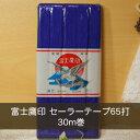◆富士鷹印 セーラーテープ 長約30m 幅約1.5cm 65打 青◆お得な綾竹テープ。在庫限りの大特価。
