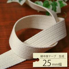 【セール】◆KS綿中厚テープ1.7mm厚×25mm幅×16.5m巻 生成◆コットンのナチュラルな優しい風合...