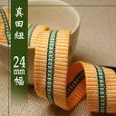 ◆真田紐 24mm幅 約11m巻 1反◆