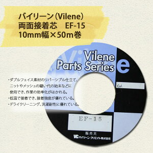 ◆バイリーン(Vilene) EF-15 布用両面熱接着テープ 10ミリ幅 50m巻 1反◆【RCP】【HLS_DU】02P08Feb15
