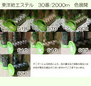 ◆東洋紡エステル30番手/2000m巻◆