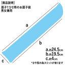 シンプル扇子袋 男性用 紗綾型/グレー 2