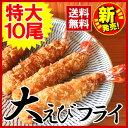 【送料無料】新☆大エビフライ 10尾 ジャンボエビフライ 超特大6Lサ...