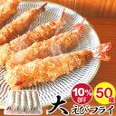 【送料無料】ジャンボエビフライ 50尾セット(5尾×10パック)【超特大サイズ 6Lサ...