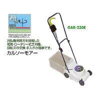 キンボシ電気芝刈機カルソーモアGAR-230E