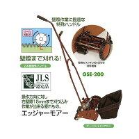 キンボシ手動芝刈機エッジャーモアーGSE-200