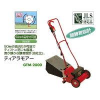 キンボシ電気芝刈機GTM-2800
